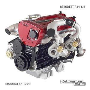 RB26DETT R34 1/6 エンジン 模型 スカイラインGT-R KUSAKA ENG|syarakuin-shop