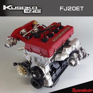 FJ20ET 6/1 エンジン 模型 R30型スカイラインRS DR30 FJ20型 KUSAKA ENG|syarakuin-shop