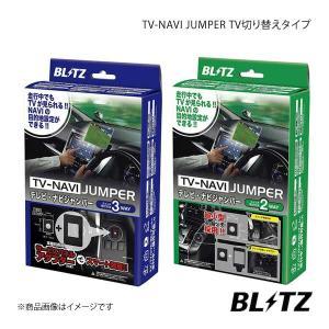 BLITZ TV-NAVI JUMPER GT-R R35 TV切り替えタイプ ブリッツ