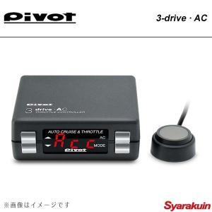 ■メーカー pivot/ピボット ■製品名 3-drive・AC AT(オートマチック)/CVT(無...