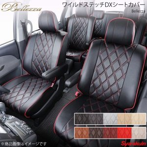 Bellezza ベレッツァ シートカバー ワイルドステッチDX ラパン HE21S H14/1〜H15/8 ワインレッド×ワインレッド|syarakuin-shop