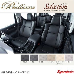 Bellezza/ベレッツァ シートカバー  NV100クリッパーリオ DR17W セレクション ブラック|syarakuin-shop