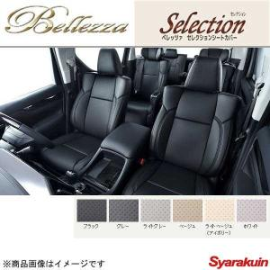 Bellezza/ベレッツァ シートカバー ハイエースワゴン TRH214/219 セレクション ホワイト|syarakuin-shop
