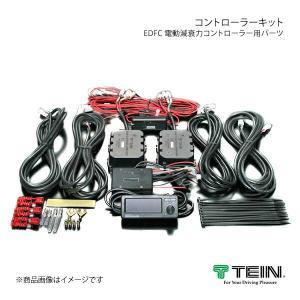 TEIN テイン 電動減衰力コントローラ  EDFC ACTIVE PRO コントローラキット|syarakuin-shop