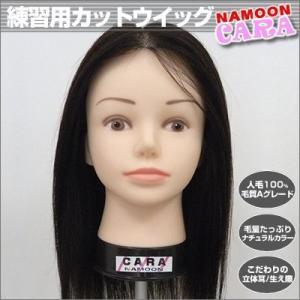 【品 名】練習用カットウィッグ  CARA  ヘアスタイリストさんの必需品・人毛だから技術向上!  ...
