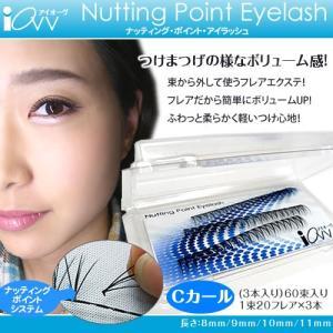 【☆Nutting Pont Eyelash☆】  ●エクステの施術時間短縮! ●初心者の方でも簡単...