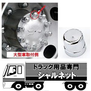 トラック用品 ナットキャップ  デコキャップ CV-137 デコキャップ ハブボルト用 17mmナット用 10ヶ入(発送グループ:B)|syarunet