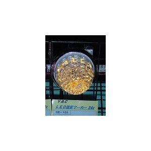 LEDバスマーカーランプ 流星マーカーランプ 24v イエローアンバー(発送グループ:B)|syarunet