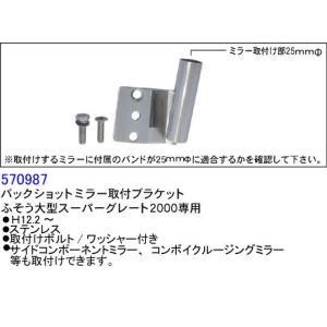 スーパーグレート2000用サポートミラー取付ブラケット(発送グループ:B)|syarunet