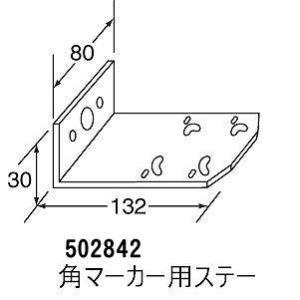 ステー 角マーカーステー(502842)(発送グループ:B)|syarunet