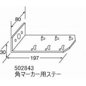 ステー 角マーカーステー(502843)(発送グループ:B)|syarunet