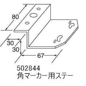 ステー 角マーカーステー(502844)(発送グループ:B)|syarunet