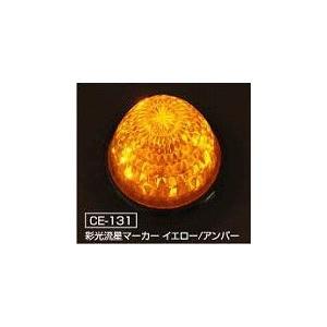LEDマーカーランプ CE-131 彩光流星マーカーランプ 24v イエローアンバー(発送グループ:B)|syarunet