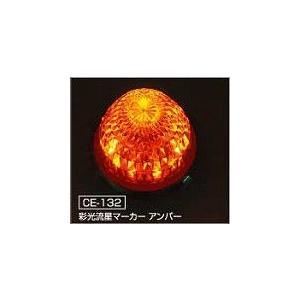 LEDマーカーランプ CE-132 彩光流星マーカーランプ 24v アンバー(発送グループ:B)|syarunet