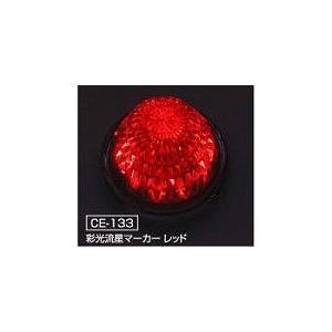 LEDマーカーランプ CE-133 彩光流星マーカーランプ 24v レッド(発送グループ:B)|syarunet