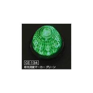 LEDマーカーランプ CE-134 彩光流星マーカーランプ 24v グリーン(発送グループ:B)|syarunet