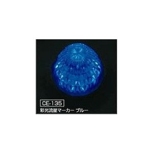 LEDマーカーランプ CE-135 彩光流星マーカーランプ 24v ブルー(発送グループ:B)|syarunet