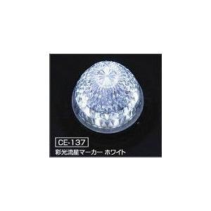 LEDマーカーランプ CE-137 彩光流星マーカーランプ 24v ホワイト(発送グループ:B)|syarunet