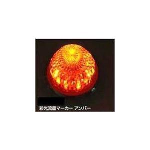 LEDマーカーランプ CE-132C 彩光流星マーカーランプ 24v アンバー(発送グループ:B)|syarunet