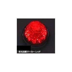 LEDマーカーランプ CE-133C 彩光流星マーカーランプ 24v レッド(発送グループ:B)|syarunet