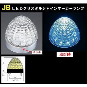 JB LEDクリスタルシャインマーカーランプ 24v スカイブルー (NO.6141362)|syarunet