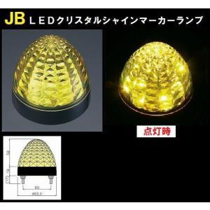 JB LEDクリスタルシャインマーカーランプ 24v カラーレンズタイプ イエロー (NO.6141350)|syarunet