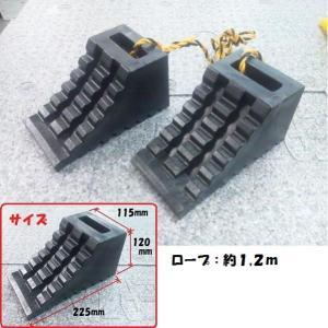 ハイプラ歯止め 黒 2個 ロープ付 (トラック車輪止め/タイヤ止め/タイヤストッパー)