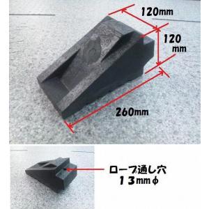 ハイプラ歯止め C型 黒 6964072 (トラック車輪止め/タイヤ止め/タイヤストッパー)