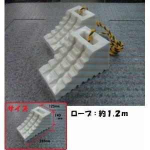 ハイプラ歯止め 白色 2個 ロープ付 6964104 (トラック車輪止め/タイヤ止め/タイヤストッパー)