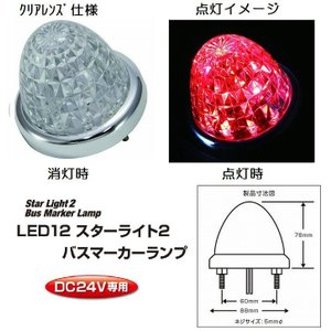 LED12 スターライト2 バスマーカーランプ 24v レッド (クリアレンズ仕様) 532647(発送グループ:B)|syarunet