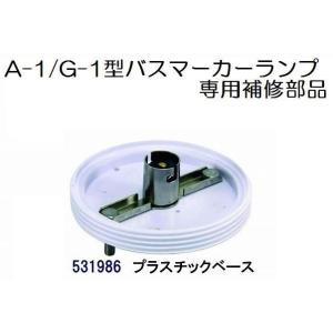 A−1型/G−1型バスマーカー用 プラスチックベース 531986(発送グループ:B) syarunet