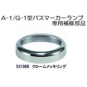 A−1型/G−1型バスマーカー用 クロームメッキリング 531988(発送グループ:B) syarunet