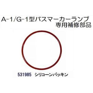 A−1型/G−1型バスマーカー用 シリコーンパッキン 531985(発送グループ:B) syarunet