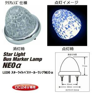 LED6 スターライトバスマーカーランプNEOα(ネオアルファ) 24v ホワイト (クリアレンズ仕様) 532574(発送グループ:B)|syarunet
