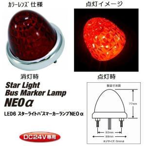 LED6 スターライトバスマーカーランプNEOα(ネオアルファ) 24v レッド (カラーレンズ仕様) 532597(発送グループ:B)|syarunet