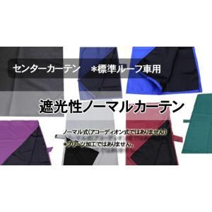 寝具・トラック用カーテン (国産)遮光性カーテンノーマル(センターカーテン)2枚入り(発送グループ:S)|syarunet