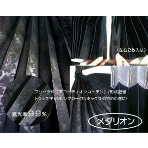 寝具・トラック用カーテン (国産)メダリオン(センターカーテン標準ルーフ車用)色:ブラック・2枚入り(発送グループ:S)|syarunet