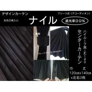寝具・トラック用カーテン (国産)ナイル(センターカーテンハイルーフ車用 幅120×丈140cm )色:ブラック・2枚入り(発送グループ:S)|syarunet