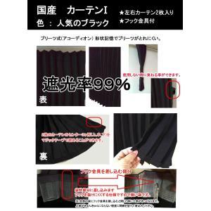 (福袋)国産カーテン2点セット・プリーツ式遮光性センターカーテンI + リアカーテンI(発送グループ:A)|syarunet