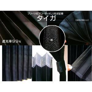 寝具・トラック用カーテン (国産)タイガ(センターカーテン標準ルーフ車用)色:ブラック・2枚入り(発送グループ:S)|syarunet