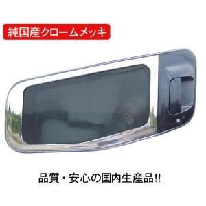 【送料無料・純国産クロームメッキ】ナビウインドウガーニッシュ・三菱ふそう大型スーパーグレート /TS-04  (代引き不可)|syarunet