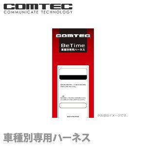 Be-167 COMTEC(コムテック)エンジンスターター 車種別専用ハーネス 送料無料 syatihoko