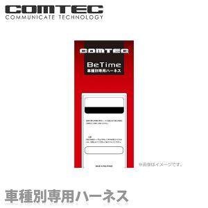 Be-655 COMTEC(コムテック)エンジンスターター 車種別専用ハーネス 送料無料|syatihoko