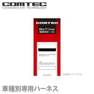 Be-857 COMTEC(コムテック)エンジンスターター 車種別専用ハーネス 送料無料|syatihoko