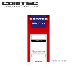 Be-970 COMTEC(コムテック)エンジンスターター オプション ワイヤレスドアロック配線キット 送料無料|syatihoko