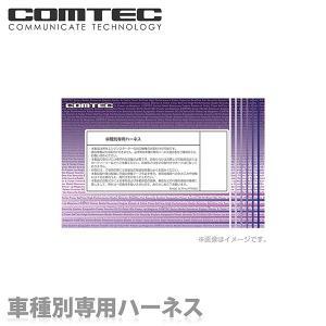 Be-H302 COMTEC(コムテック)エンジンスターター 車種別専用ハーネス 送料無料|syatihoko