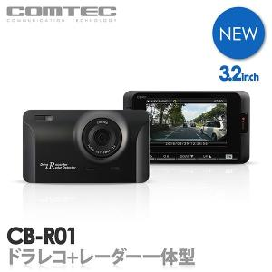 2017年12月発売の新商品 COMTEC コムテック CB-R01 GPS搭載&3.2インチ液晶搭...