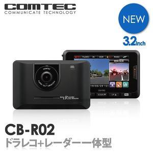 2019年2月発売の新商品 COMTEC コムテック CB-R02 GPS搭載&3.2インチ液晶搭 ...