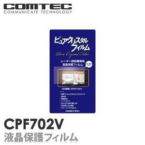 CPF702V (CPF 702V)COMTEC(コムテック )ピュアクリスタルフィルム GPSレーダー探知機 ZERO702V(ZERO 702V) 用 液晶保護フィルム