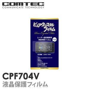 CPF704V コムテック レーダー探知機 ZERO704V/ZERO705V/ZERO706V/ZERO707LV 専用液晶保護フィルム|syatihoko